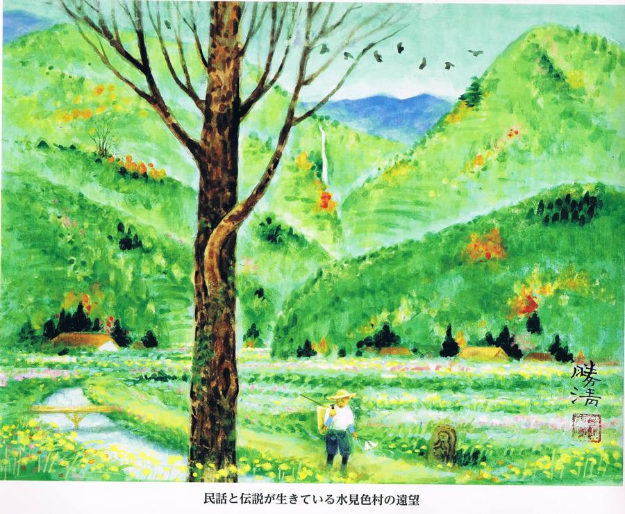 民話01:高山の池の主